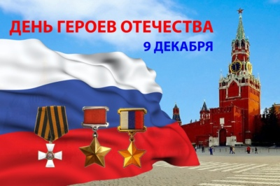 09.12. День героев Отечества