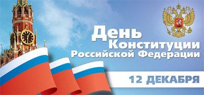 12.12. «День Конституции Российской Федерации»