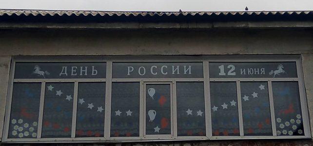 Акция посвященная Дню России