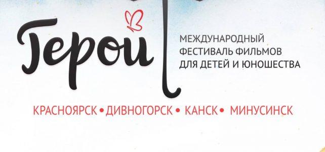 Фестиваль Герой 2020